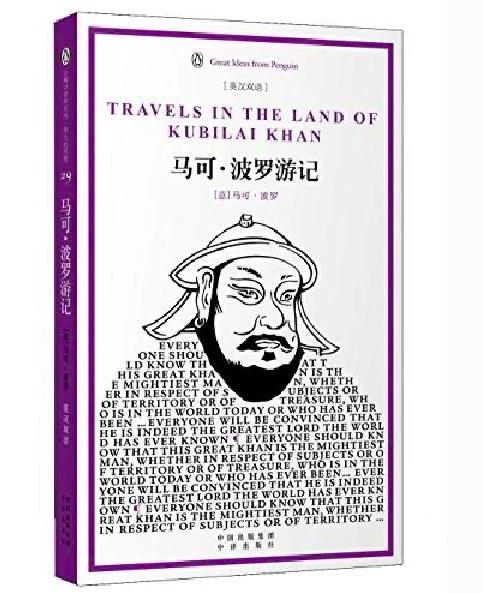 《马可·波罗游记》,马可•波罗 著,中国对外翻译出版公司,2012年3月版