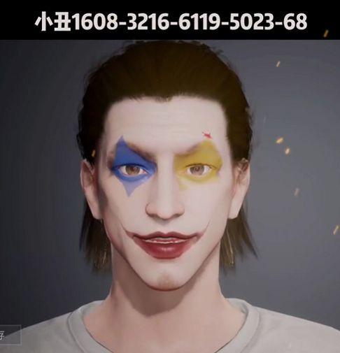 和平精英小丑捏脸数据代码分享