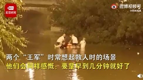 都是好心人!北京暴雨溺水事件救人者同名同姓