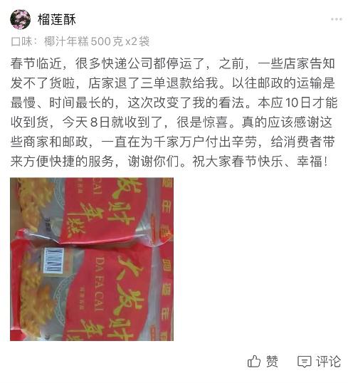 """年货商品销量增长170% """"网购年货、网上送礼""""成为2021年春节的主流方式"""
