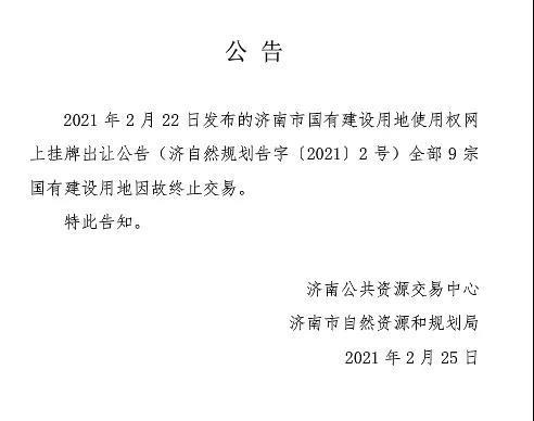 """重点城市住宅用地将实行""""两集中""""?济南已终止出让9宗地,青岛今年将分三批次集中供地"""