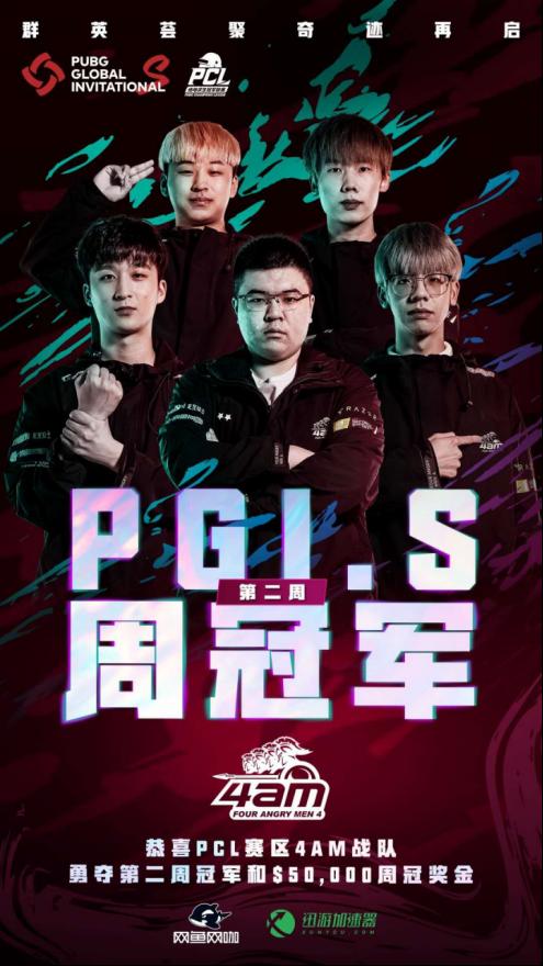 PCL赛区第二周迎来爆发,4AM获得PGI.S第二周周冠军!