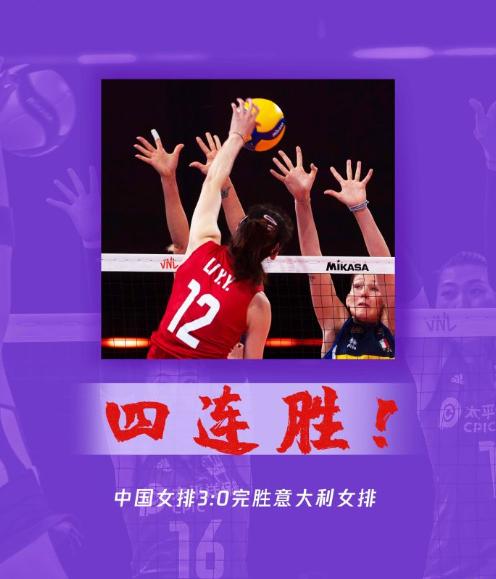 中国女排战胜意大利女排 收获四连胜