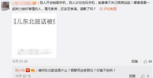 阴阳怪气?陈小纭怼网友:心疼容祖儿就给她刷热度