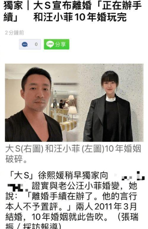 台媒曝大S与汪小菲正在办离婚手续10年婚姻到尽头?