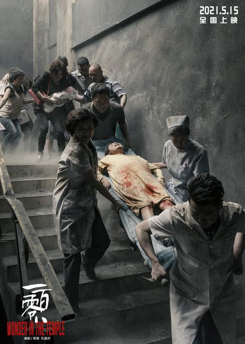 《一百零八》定档5月15日 致敬舍己为人的逆行者