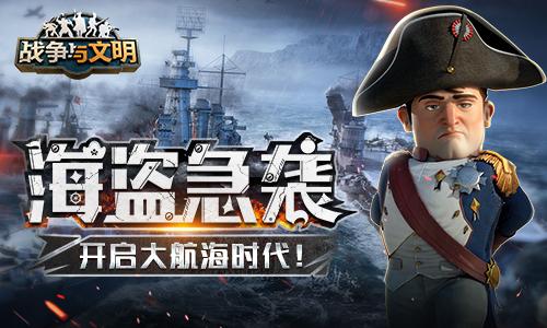 海盗急袭《战争与文明》开启大航海时代!