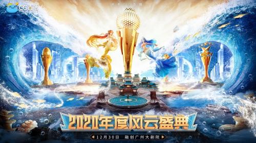 CC直播2020年度风云盛典:游戏赛道万名主播角逐,群星闪耀