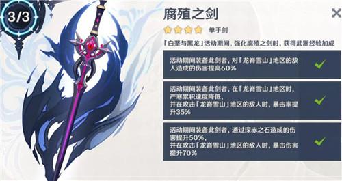 原神腐殖之剑适配角色一览