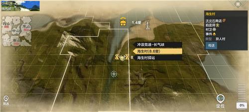 妄想山海异人村岳云鲲NPC在什么位置