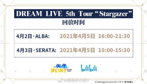 "DREAM LIVE 5th Tour ""Stargazer""即将开演"