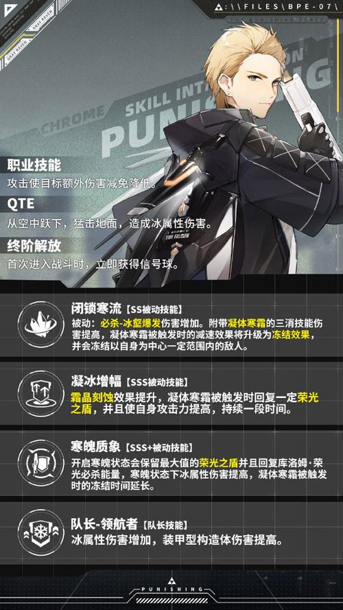 《战双帕弥什》全新构造体库洛姆·荣光,全新登场