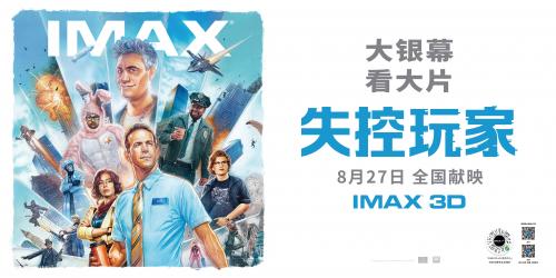 """""""爆款游戏""""《失控玩家》来袭 IMAX影院盛大发布"""
