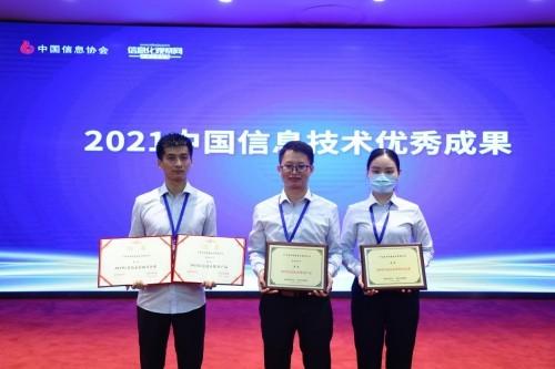 广东易臣受邀出席2021第四届信息技术主管大会,并揽获两项大奖