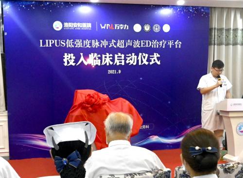 """洛阳安和医院首批引进""""LIPUS低强度脉冲式超声波ED治疗系统"""""""