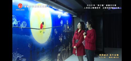 """2021年""""海之春""""新春文化季: 弘扬中国文化精神 传承中华传统文化"""