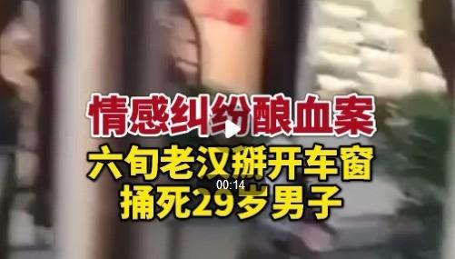 什么情况?六旬男子因感情纠纷捅死29岁男子