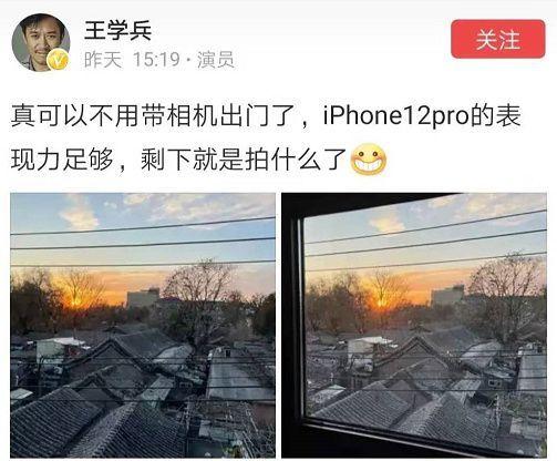 王学兵夸赞苹果手机好 网友怒骂:不爱国,该用国产