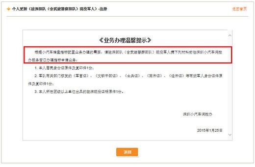 深圳个人更新指标需要注意哪些事项?