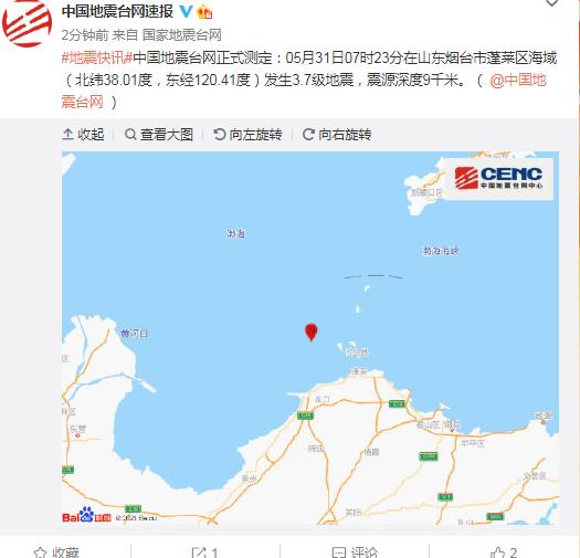 山東煙臺市蓬萊區海域發生3.7級地震