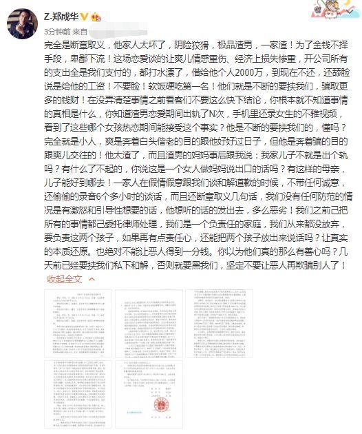 郑爽爸爸回应近日风波:张恒是极品渣男 一家渣!