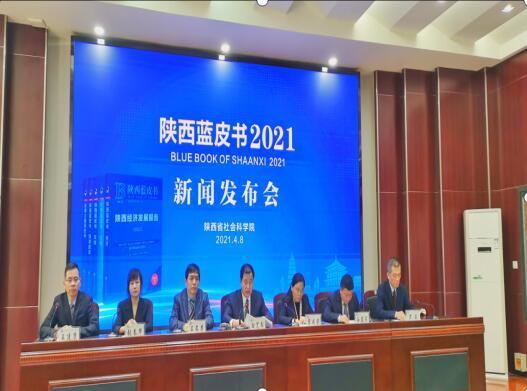 陕西省社会科学院举行《2021年陕西蓝皮书》新闻发布会