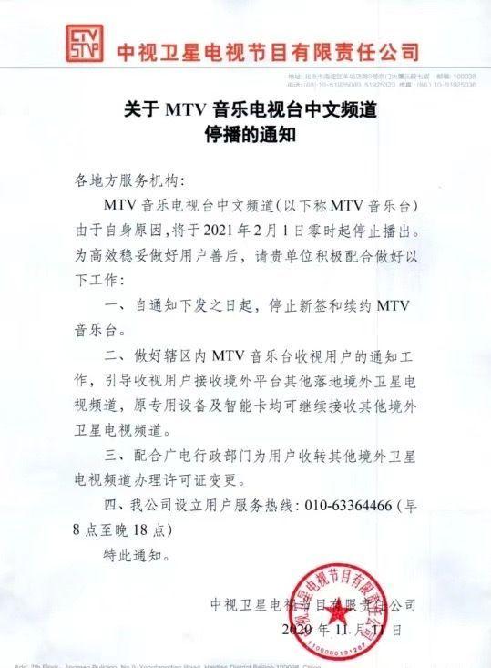 MTV音乐电视台中文频道将于2月1日停播