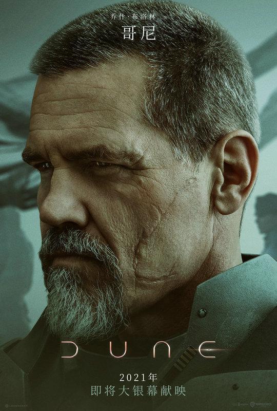 《沙丘》发角色海报 超豪华阵容演绎顶级科幻IP