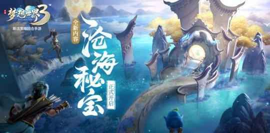 【图5 多益网络2021ChinaJoy参展游戏:《梦想世界3》手游】.jpg
