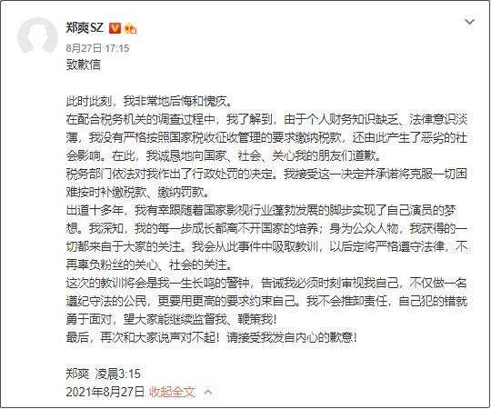 """网友调侃""""一爽=1.6亿"""" 中纪委网站发声"""