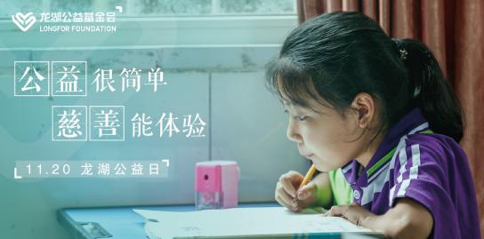 """龙湖公益基金会暨""""龙湖公益日""""正式设立 号召更多志愿者参与到公益中"""