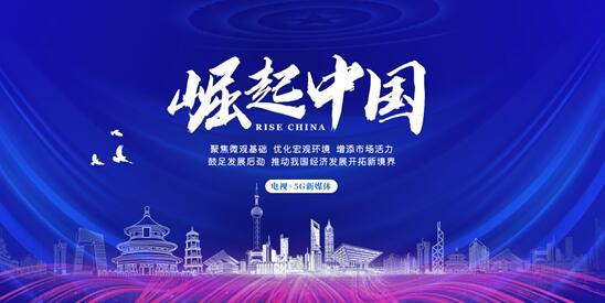 """""""深圳三信达实业""""入选《崛起中国》栏目"""