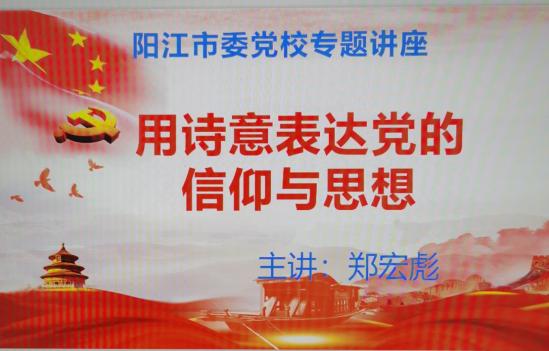 """红色诗人郑宏彪的""""诗歌党课""""走向党校课堂"""
