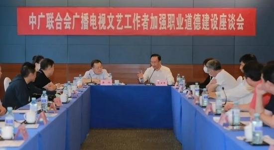 """中广联呼吁对违法失德失范艺人""""零容忍"""""""