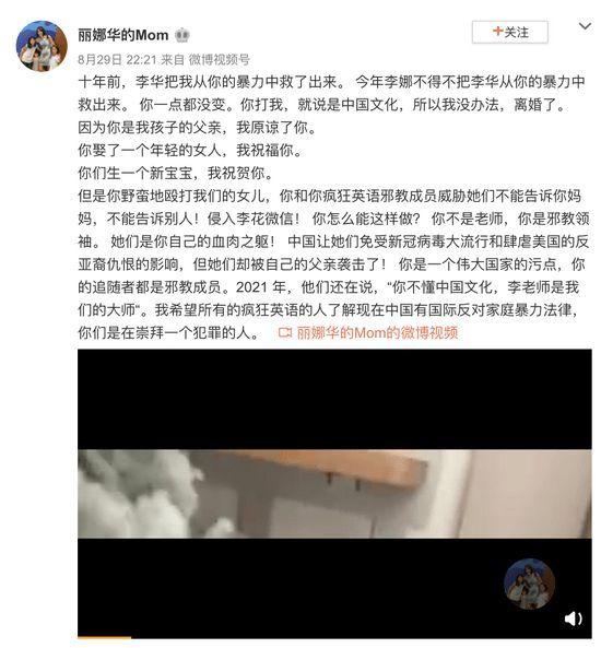 """可怕!前妻晒视频指控""""疯狂英语""""李阳家暴女儿"""