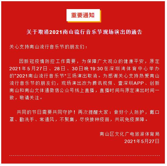 深圳2021南山流行音乐节现场演出取消通告安排