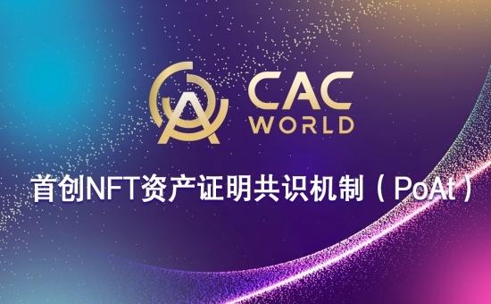 CACWorld全球首创NFT资产证明共识机制(PoAt)