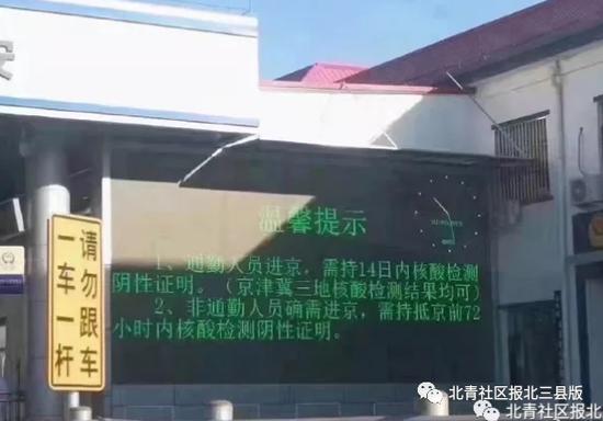 河北籍一律禁止进京,原路返回?假的!