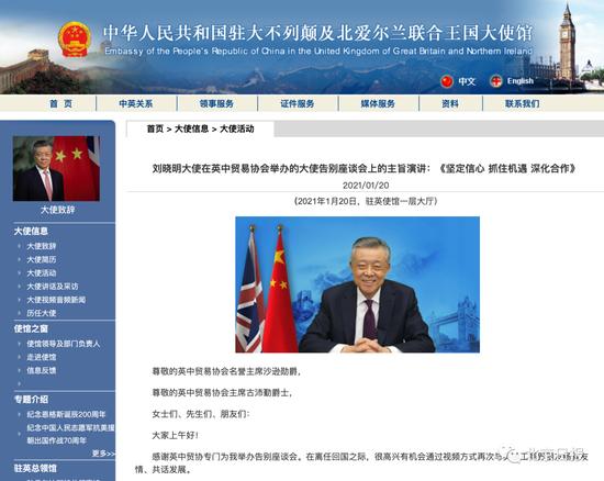 驻英大使刘晓明将离任回国,成中国任期最长的驻外大使