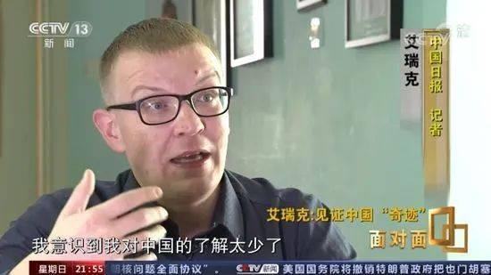 在中国生活15年的美国小哥:认识中国就像剥洋葱