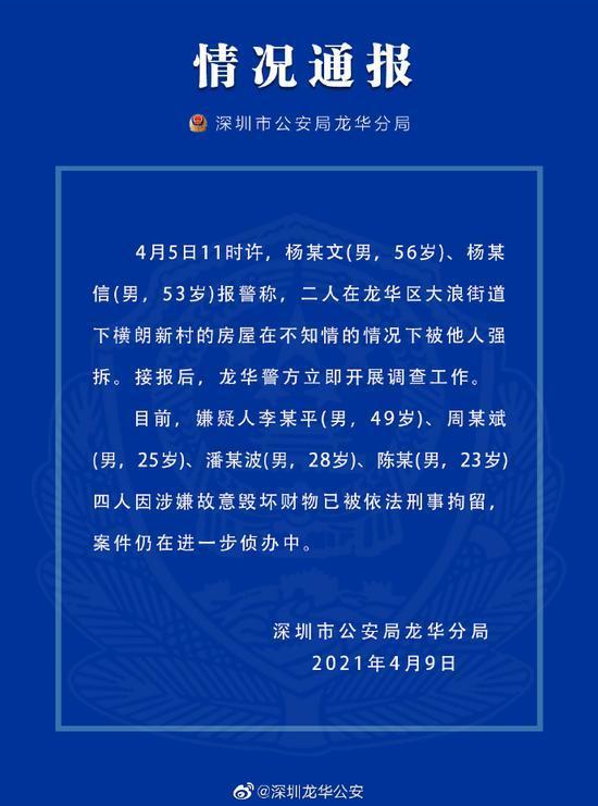 """深圳警方通报""""兄弟祭祖回来房子被拆"""":刑拘4人"""