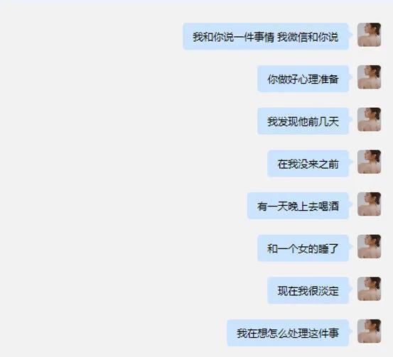 女网红遭CEO男友65页长文控诉:女海王玩弄男人