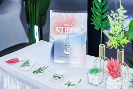 """伊的家私域品牌妍诗美荣获瑞丽""""实力出圈榜大奖"""",实力出圈"""