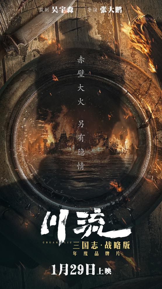 吴宇森新片《川流》官宣 时隔12年为何执意重拍《赤壁》?