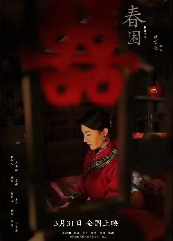 电影《春困》热映引话题 司卉刘陆同台飙戏