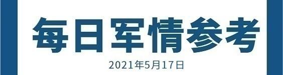 中华每日军情参考210517