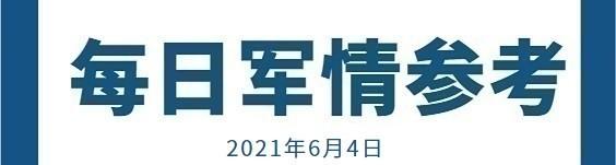 中华每日军情参考210604