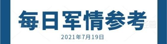 中华每日军情参考210719