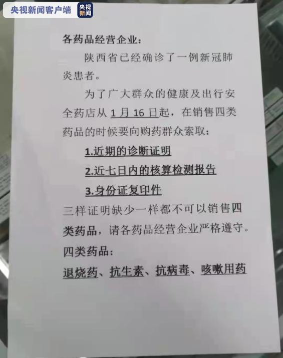 陕西严防疫情扩散 购买这四类药需实名登记