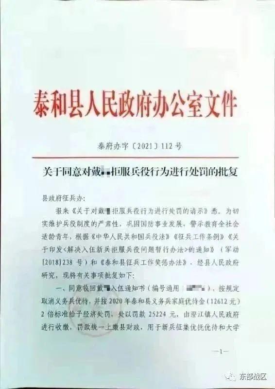 江西一青年拒服兵役受严惩:采取极端方式威胁部队